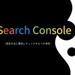 Search Consoleの設定方法と最初にチェックするべき項目