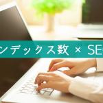 記事を書く際のインデックス数とSEOの関係や、対策する際の目安とは?