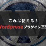 ブログ投稿にあると便利なWordPressのプラグイン3選