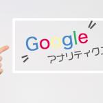 ブログの分析ツール!Googleアナリティクスをご存知ですか?
