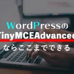 TinyMCEAdvancedならWordPressのエディタでここまで出来る!