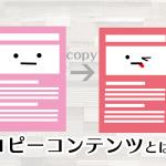 コピーコンテンツとは?記事の評価に直結します!