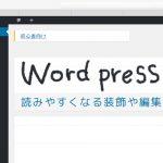 WordPress初心者の方向け!読みやすい記事にするための装飾・編集のコツ