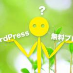 結局どっちがいいの?WordPraessと無料ブログの違いを押さえよう