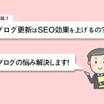 ブログの更新でSEO効果は上がるの?ブログの悩み解決します!
