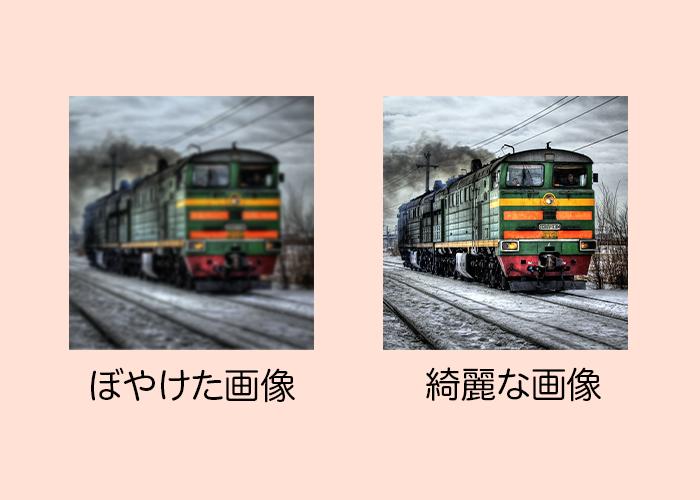 画像の比較