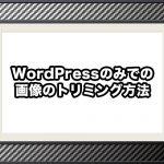 WordPress内でも画像編集はできる、メディアでの画像トリミング