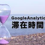 GoogleAnalyticsでの「滞在時間」とは?効果的な滞在時間の伸ばし方