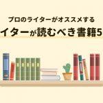 プロのライターがオススメするライターが読むべき書籍5選