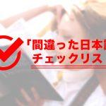 意外と使ってしまっている「間違った日本語」チェックリスト