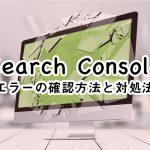 Search Consoleのエラーとは?エラーの確認方法と対処法