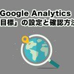 問い合わせを解析するためのGoogle Analytics「目標」の設定と確認方法