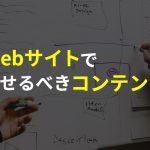 Webサイトで見せるべきコンテンツとは?まずは自社の強みを棚卸ししよう!