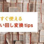 編集者のスキルを伝授!今すぐ使える言い回し変換tipsを紹介!