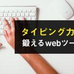 ライティングするために必要不可欠な「タイピング力」を鍛えるwebツール紹介