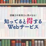 語彙力や表現力に差が出る!知ってると得するWebサービス